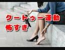 フェミニストの石川優美が捏造疑惑で物議を醸す