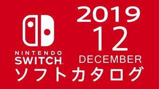 『ニンテンドースイッチ』 ソフトカタログ 2019.12【十二月発売ソフト】