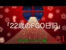 22歳のFGO日記 2019クリスマス編 Part1