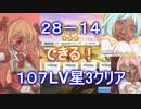 【プリコネR】28-14(NORMAL)を攻略 プレイヤーLV107で星3クリア【松岡修造】