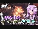 【MHW(steam版)】ゆかりのへっぽこ狩猟旅 #17(終)【VOICE...