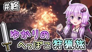 【MHW(steam版)】ゆかりのへっぽこ狩猟旅 #17(終)【VOICEROID実況】