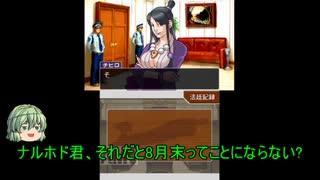 「逆転裁判123」レギールングIN裁判「ゆっくり実況」part3-4