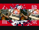 ルマ/かいりきベア ギターで弾いてみた