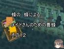 【Minecraft 】蜂の、蜂による、メイドさんのための養蜂12【1.12.2】