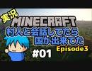 【Minecraft】村人と会話してたら国が出来てたep3 #1【実況】
