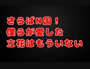 平塚さん除名確定。残念政党さようなら