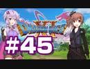 【2D版】ゆかり&ささらのドラゴンクエスト11S 過ぎ去りし時を求めて【Part45】