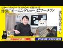 【炸裂】ネット民歓喜!「モーニングショー」にブーメラン。もはやネット民のアイドル的なテレビ朝日|みやわきチャンネル(仮)#652Restart511