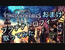 【実況】キングダムハーツ3やろうぜ! おまけ(完)