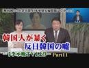 【特別番組】韓国人が暴く反日韓国の嘘 -「李承晩TV」より-...