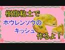 【週刊粘土】パン屋さんを作ろう!☆パート38