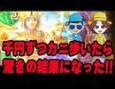 【新番組】カニカニ舞闘会【#001】