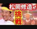 【プロ実況MAD】松岡修造がポケモンをやるとこうなる!?【ポケモン剣盾】