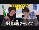 【木村良平の一緒にミュージアムに行こう!】第6回(2019/11/24)