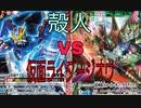友人A君との5番勝負!!!最終決戦 バトスピ対決!!!!本当の勝者はどっちだ?!
