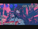 【ニコカラ】幽霊東京【on vocal】
