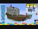 海賊島中編【Minecraft】露出縛りで超鬼畜な空の島々を、完全攻略目指す!【The Unusual Skyblock】#28-2