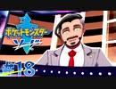 【実況】史上最強最愛の旅パを目指す ポケットモンスター ソード #18