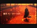【UTAU+MMD】蜜月アン・ドゥ・トロワ【虚音イフ】