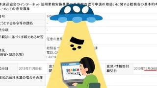 【パブコメ例文】NHKがネット民から受信料を巻き上げることに反対しよう【令和元年12月8日締切】字幕なし