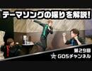 【GOALOUS5】GO5チャンネル 第29回