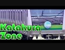 【静止画】Katakura Zone【片倉駅】