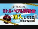 【公式TS】新興宗教『リトル・ペブル同宿会』に潜入してきた(9年ぶり2回目)