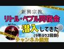 延長!新興宗教『リトル・ペブル同宿会』に潜入してきた(9年ぶり2回目)