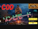 【COD】モバイル版コールオブデューティー。ゾンビモードで生き残れ!!『サンゾクのおもちゃ箱』