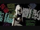 【オリジナル曲】傀儡-カイライ-【初音ミク】