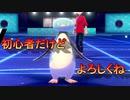 【ポケモン剣盾】ベテラントレーナーとエアプ勢のランクバトル【part9】