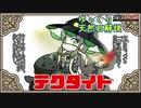 【ゆっくり天然石解説】part 31 テクタイト
