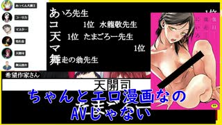 【エロ漫画家ドラフト】あっくん大魔王、