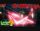 【ルイージマンション3】一流ホテル評論家ルイージの冒険#20【キングテレサ ガチ恋こじらせBBAがヤベェ!】