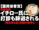 「桜を見る会」問題の最中にイチロー氏に「国民栄誉賞」を安倍首相が打診するも辞退される