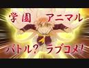 【Cygames】新作TVアニメ「群れなせ!シートン学園」第1弾PV