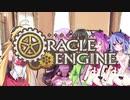【OE】マキマキ気ままにオラクルエンジン-準備編-【VOICEROID】