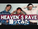 【HEAVEN'S RAVE】オタクの本気。新メンバー3人で踊ってみた【RAB】
