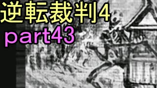 【初見実況】逆転は止まらないぜ^^part43【逆転裁判4】