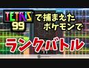 【実況】ポケモン剣盾×テトリス99 テトリスで捕まえたポケモンでたわむれる
