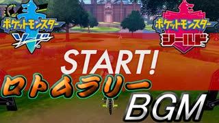 【ポケモン剣盾】ロトムラリー BGM10分耐久