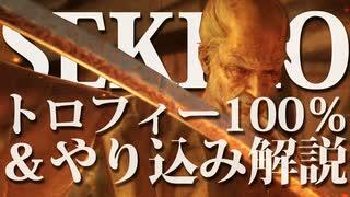 【SEKIRO-隻狼-】トロフィー100%&やり込み解説【実況】Part22