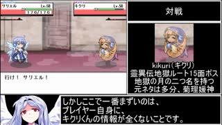 幻想人形演舞-ユメノカケラ-真エンドRTAサリエルチャート 3時間53分6.6秒 partオマケ