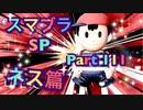【実況】大乱闘スマッシュブラザーズSPECIALやろうぜ! その111 オンライン対戦篇47