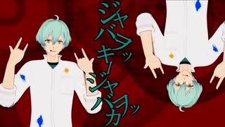 【MMDアイナナ】ジャバヲッキー・ジャバヲッカ【亥清悠誕生祭2019】