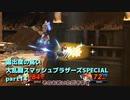 【ゆっくり実況】露出度の高い大乱闘スマッシュブラザーズSPECIAL part14 【スマブラSP】