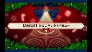 クリスマス2019_高難易度
