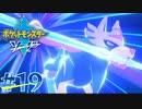 【実況】史上最強最愛の旅パを目指す ポケットモンスター ソード #19