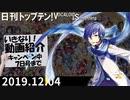 日刊トップテン!VOCALOID&something【日刊ぼかさん2019.12.04】